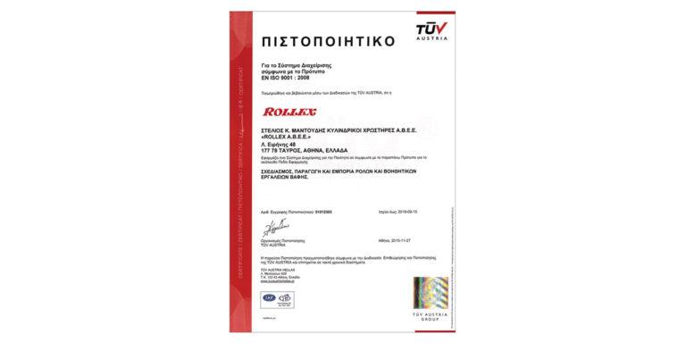 Πιστοποίηση ISO 9001:2018 στις διαδικασίες της Rollex