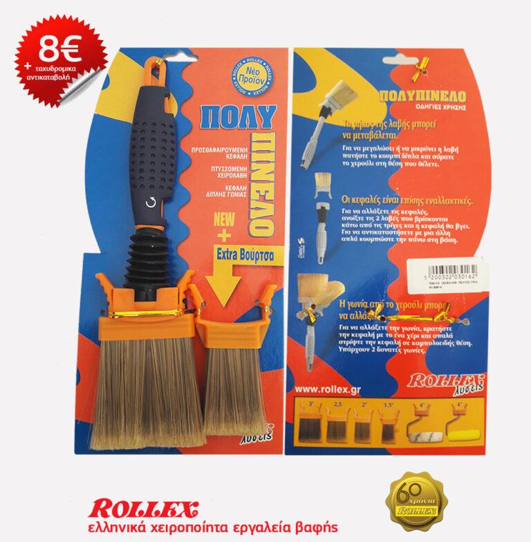 Προσφορά ΠΟΛΥ-ΠΙΝΕΛΟ + Extra Βούρτσα - Rollex