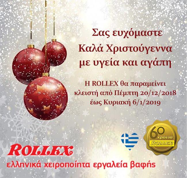 Σας ευχόμαστε Καλά Χριστούγεννα με υγεία και αγάπη!
