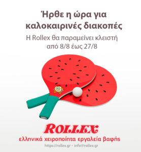 Ήρθε η ώρα για καλοκαιρινές διακοπές - rollex.gr