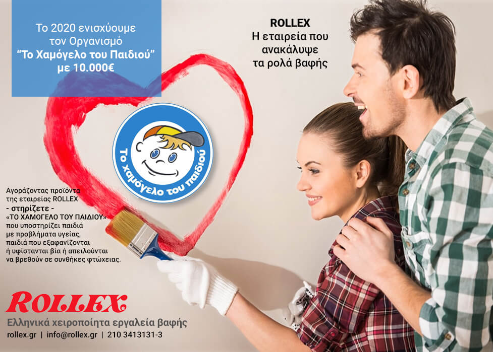"""Το 2020 η Rollex ενισχύει """"Το Χαμόγελο του Παιδιού"""" με 10000€"""