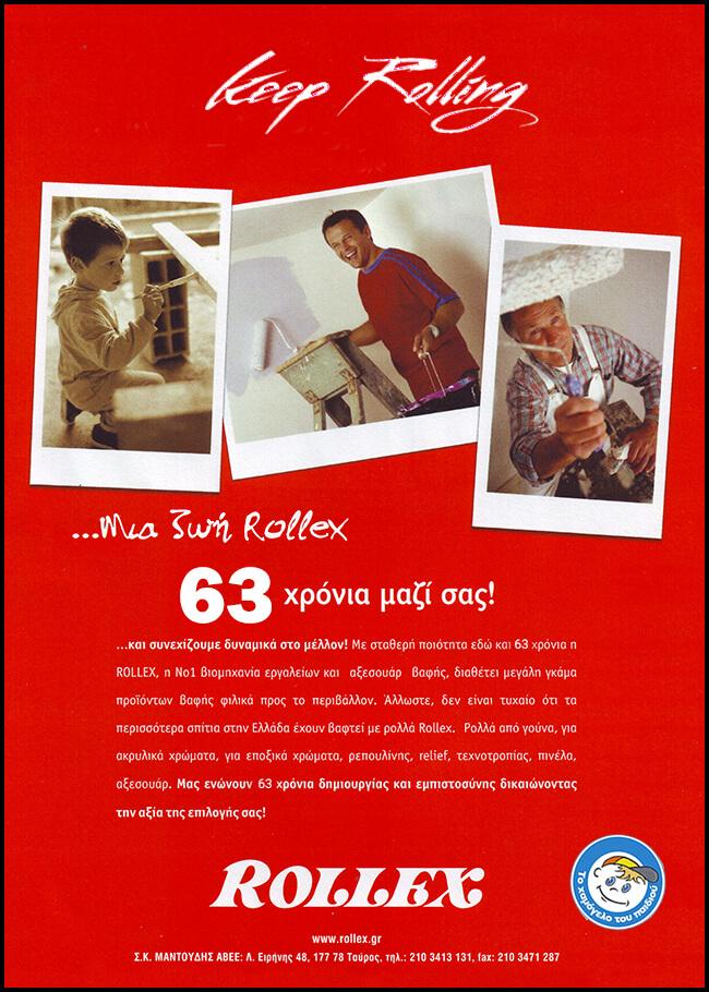 ...Μια ζωή Rollex, 63 χρόνια μαζί σας!