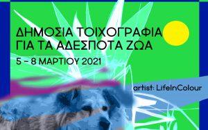 Δημόσια τοιχογραφία για τα αδέσποτα ζώα, 5-8 Μαρτίου 2021