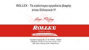ROLLEX - Τα καλύτερα εργαλεία βαφής είναι Ελληνικά!