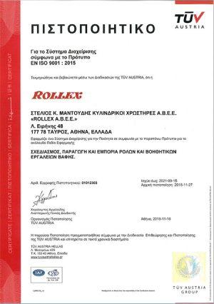 ROLLEX - Πιστοποιητικό EN ISO 9001: 2015